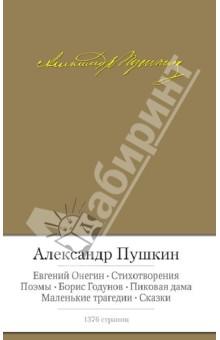 Болдинская осень Пушкина  самая продуктивная пора в