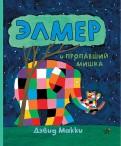Дэвид Макки - Элмер и пропавший мишка обложка книги