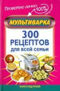 Мария Жукова: Мультиварка. 300 рецептов для всей семьи
