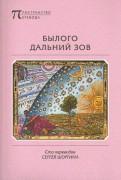 Былого дальний зов: Сто переводов Сергея Шоргина обложка книги
