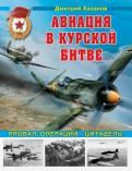 Дмитрий Хазанов: Авиация в Курской битве. Провал операции