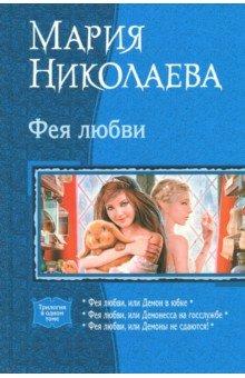 Фея любви. Трилогия - Мария Николаева
