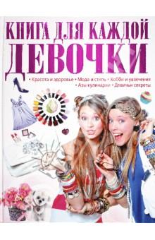 Книга для каждой девочки - Татьяна Шереметьева