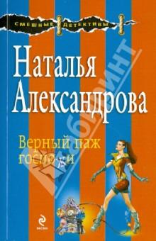 Верный паж госпожи - Наталья Александрова