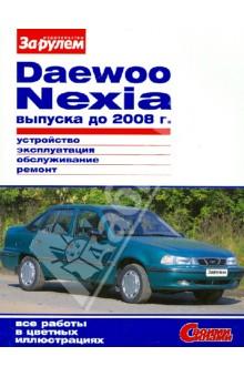 DAEWOO NEXIA выпуска до 2008 г. Устройство, эксплуатация, обслуживание, ремонт