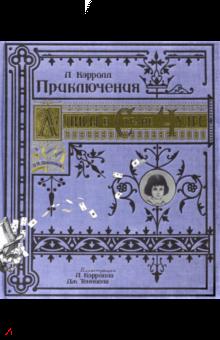 Льюис Кэрролл - Приключения Алисы в Стране Чудес. Тканевая обложка