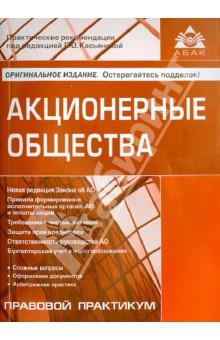 Акционерные общества - Галина Касьянова