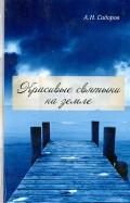 Александр Сидоров: Красивые святыни на земле
