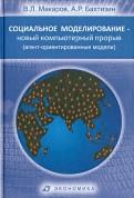 Макаров, Бахтизин: Социальное моделирование  новый компьютерный прорыв (агенториентированные модели)