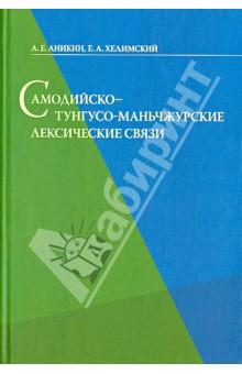 Купить Аникин, Хелимский: Самодийско-тунгусо-маньчжурские лексические связи ISBN: 5-9551-0210-8