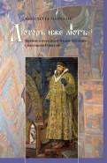 Николетта Марчалис - Люторъ иже лютъ. Прение о вере царя Ивана Грозного с пастором Рокитой обложка книги