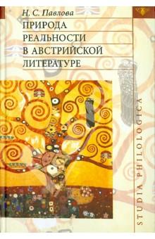Природа реальности в австрийской литературе - Нина Павлова