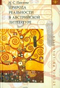Нина Павлова - Природа реальности в австрийской литературе обложка книги