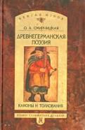 Ольга Смирницкая - Древнегерманская поэзия. Каноны и толкования обложка книги
