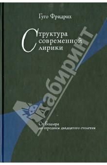 Структура современной лирики: От Бодлера до середины двадцатого столетия - Гуго Фридрих
