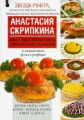 Анастасия Скрипкина: Самые лучшие кулинарные рецепты в самом удобном формате для каждой кухни