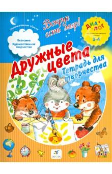 Дружные цвета. Тетрадь для творчества. 3-4 - Екатерина Баканова