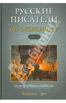 Русские писатели об экономике. Том 2. XX век