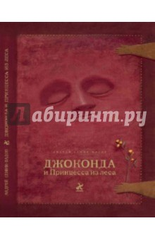 Джоконда и Принцесса из леса (+CD) - Андрей Семин-Вадов