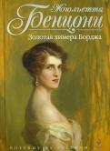Жюльетта Бенцони: Золотая химера Борджа