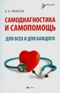 Евгений Тарасов: Самодиагностика и самопомощь для всех и для каждого