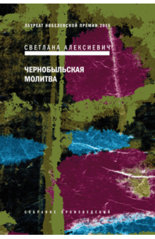 Светлана Алексиевич - Чернобыльская молитва. Хроника будущего