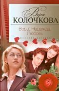 Вера Колочкова - Вера, надежда, любовь обложка книги