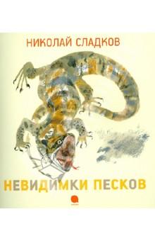Невидимки песков - Николай Сладков