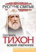 Михаил Вострышев: Патриарх Тихон. Божий избранник