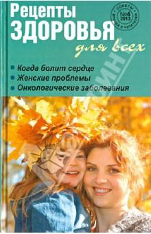 Рецепты здоровья для всех № 4 2013