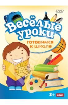 Готовимся к школе (DVD)