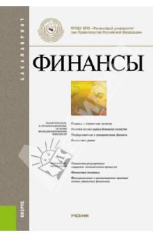 Финансы. Учебник - Маркина, Васюнина, Горлова