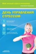 Анастасия Борисова: День управления стрессом