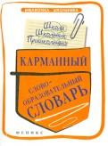 Елена Амелина - Карманный слообразовательный словарь обложка книги
