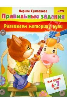 Купить Марина Султанова: Развиваем моторику руки. Для детей 6-7 лет ISBN: 978-5-375-00756-4