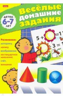 Купить Весёлые домашние задания для детей 6-7 лет ISBN: 978-5-375-00096-1