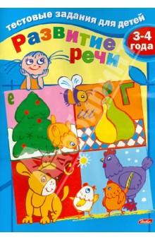 Купить И. Бушмелева: Тестовые задания для детей. Развитие речи. Для детей 3-4 лет ISBN: 978-5-375-00100-5
