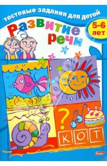 Купить И. Бушмелева: Тестовые задания для детей. Развитие речи. Для детей 5-6 лет ISBN: 978-5-375-00104-3