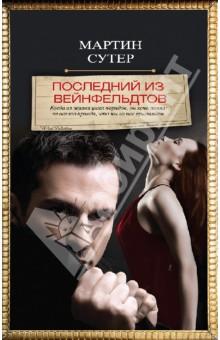 Купить Мартин Сутер: Последний из Вейнфельдтов ISBN: 978-5-699-67514-2