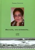 Татьяна Смолина: Мне есть, что вспомнить… Стихи. Проза