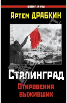 Сталинград. Откровения выживших - Артем Драбкин