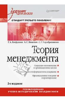 теория менеджмента учебник для вузов