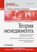 Латфуллин, Никитин, Серебренников - Теория менеджмента. Учебник для вузов. Стандарт 3-го поколения обложка книги