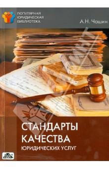 Купить Александр Чашин: Стандарты качества юридических услуг ISBN: 978-5-8018-0648-8
