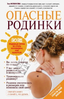 Опасные родинки - Зоя Новикова