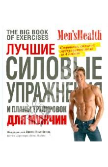 Купить Адам Кэмпбелл: Лучшие силовые упражнения и планы тренировок для мужчин ISBN: 978-985-15-1983-1