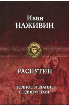 Купить Иван Наживин: Распутин. Полное издание в одном томе ISBN: 978-5-9922-1504-5