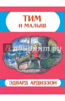 Купить Эдвард Ардиззон: Тим и Малыш ISBN: 978-5-00041-017-2