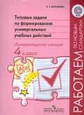 Светлана Батырева - Литературное чтение. 4 класс. Типовые задачи по формированию универсальных учебных действий. ФГОС обложка книги