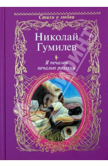 Я печален печалью разлуки - Николай Гумилев